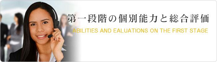第一段階の個別能力と総合評価