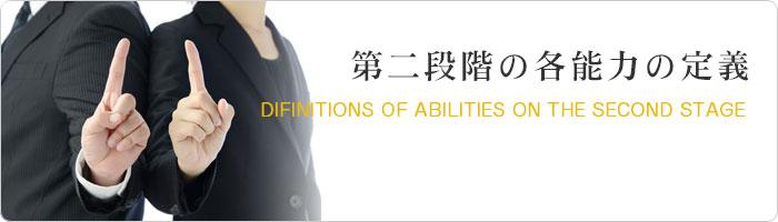 第二段階の各能力の定義