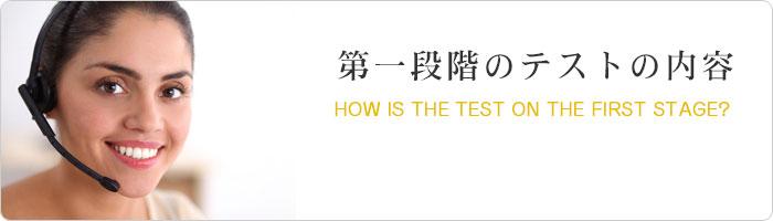 第一段階のテストの内容