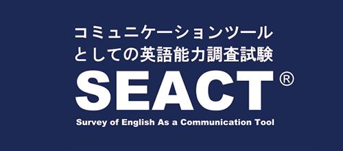 SEACT テストはスカイプ面接によるコミュニケーションツールとしての英語能力調査試験です