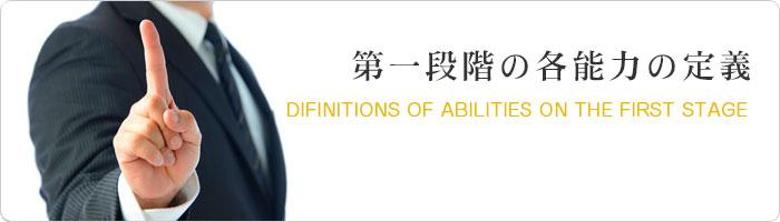 第一段階の各能力の定義