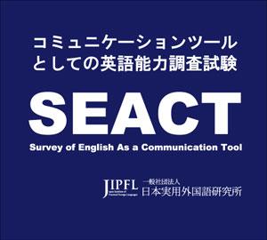 SEACT ロゴ
