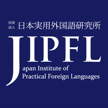 JIPFL 一般社団法人 日本実用外国語研究所