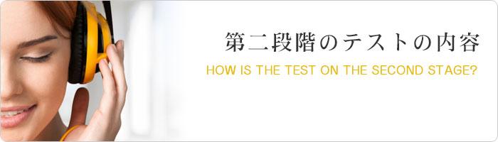 第二段階のテストの内容