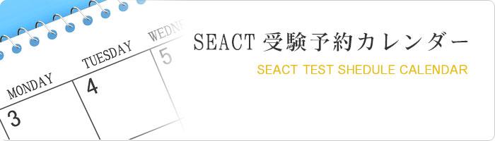 SEACT受験予約カレンダー